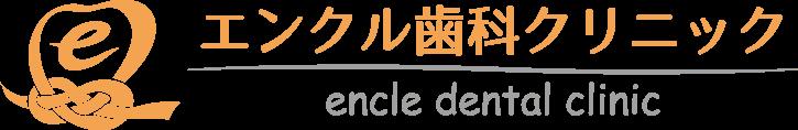 札幌厚別区歯科エンクル歯科クリニック